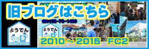 2010年7月~2015年6月までのようでんブログはこちら(FC2)