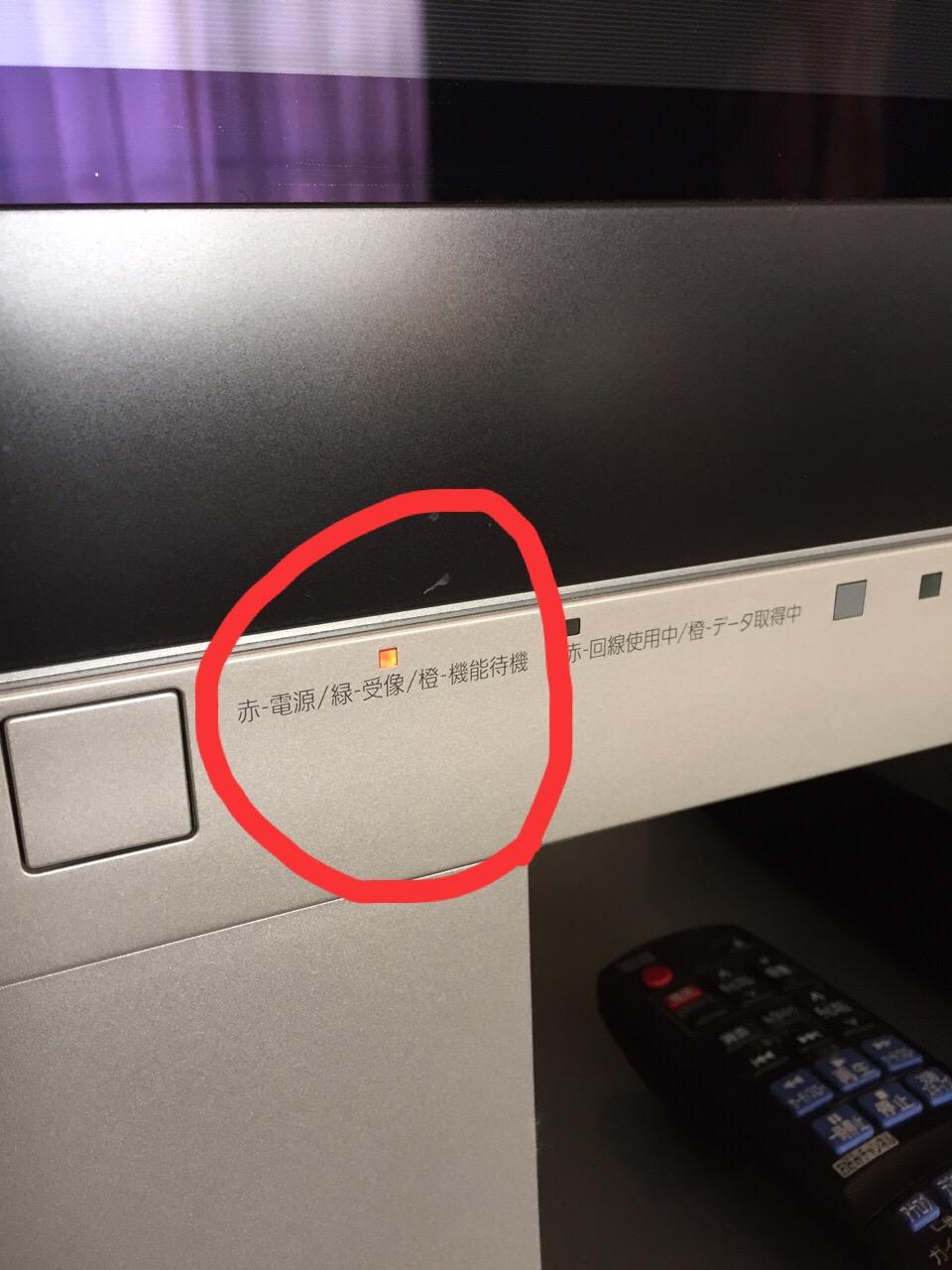 テレビが映らない 電源ランプは何回点滅していますか ようでん