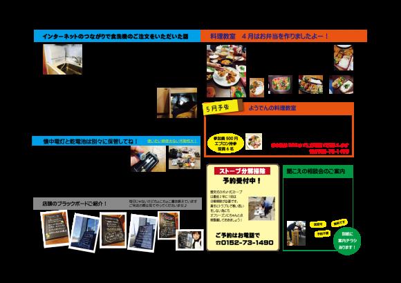 NO.66 2016年5月号(裏)