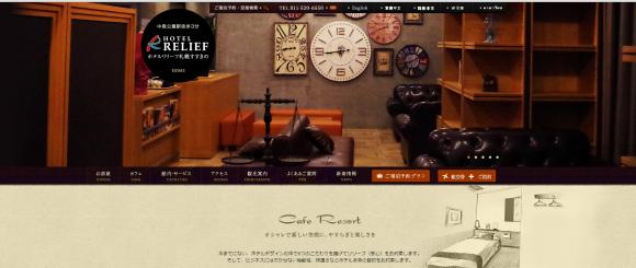 ホテルリリーフ札幌ホームページ