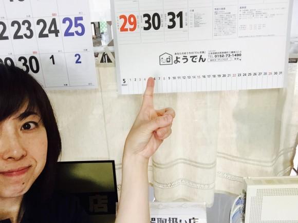 毎年お配りしているカレンダー