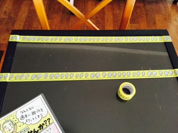 ちょい幅広目のマスキングテープ