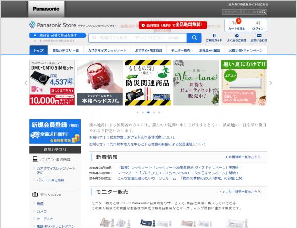 パナソニックストアのトップ画面