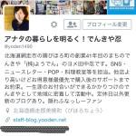 過去ツイートをさかのぼっていて見つけた「今見てもアツいブログシェア記事」2つをご紹介