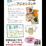 ようでんツイッターレシピもあるよ!8月の料理教室のお知らせ