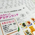 【残り5名分空アリ】8月のお料理教室募集開始しておりますー!