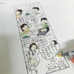 【同業者の方向け】チラシにも使えそうな4コマ漫画に挑戦した件
