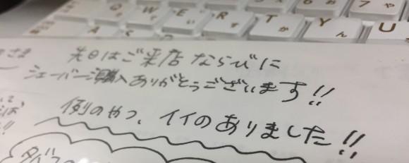 Mさんへの手紙