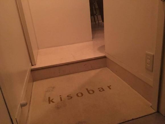 キソバー入口