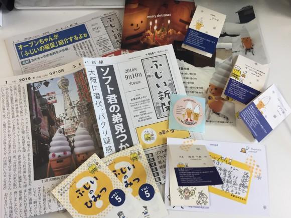 ニュースレター「ふじい新聞」やキャラたちの名刺まで!!
