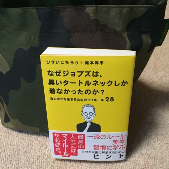 現在激売れ中の著書