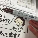 私がチラシ作成に使っているペンをご紹介します