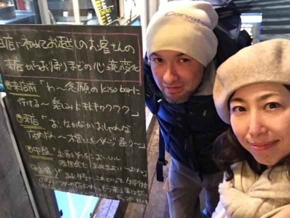 憧れの黒板と木曽さんと自撮り!