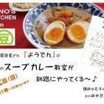 【募集中】意外とカンタンだよ。あなたも一緒にスープカレー作ってみよう!シノズキッチンin釧路