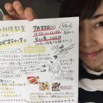 【募集中】7月の料理教室はマクロビレシピをご紹介!大根カツもやるよ!