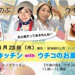 8月23日はシノズキッチンwithウチコのお菓子教室in新潟ハッピーシュガーだよ!